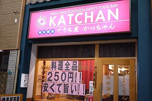 料理250円