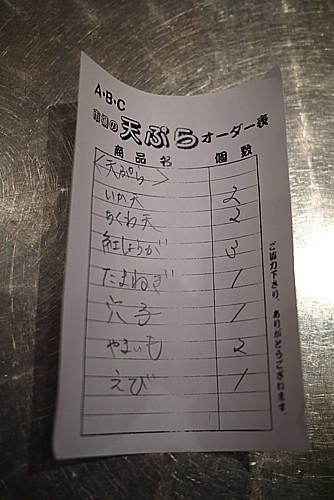 天ぷら注文