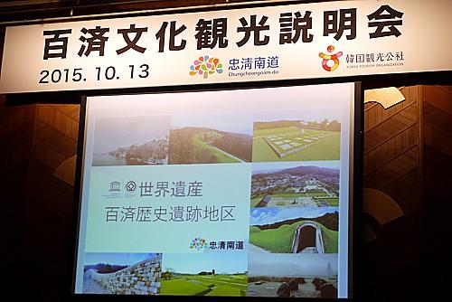 百済文化観光説明会