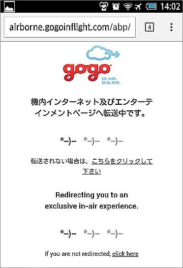 Gogo Air Japan