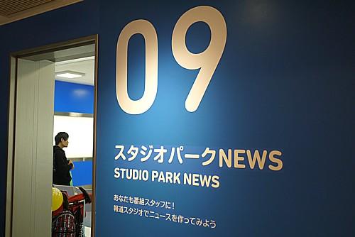 スタジオパークニュース
