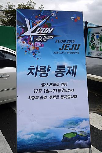 K-CON 2015 JEJU