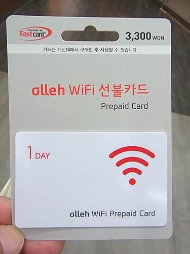 困った 無料のWi-Fiがない