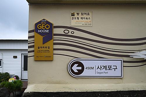 GEO HOUSE