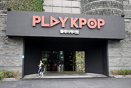 PLAY K-POP博物館