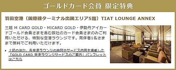 三越カード