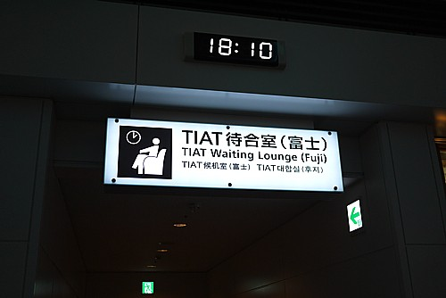 TIAT待合室(富士)