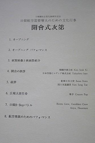 日本語スケジュール