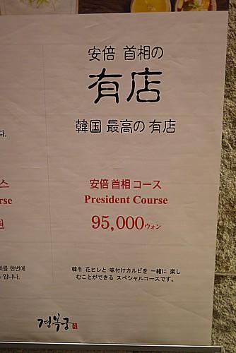 安倍首相コース