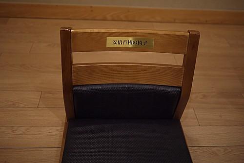 安倍総理の椅子