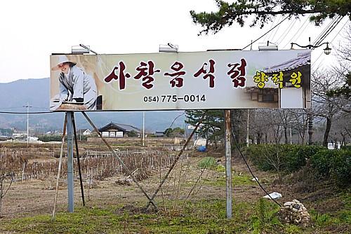 香積院(ヒャンジョンウォン)