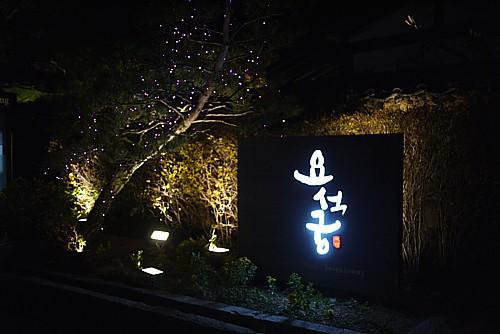 瑤石宮 (ヨソックン)