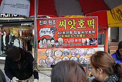釜山名物ホットク