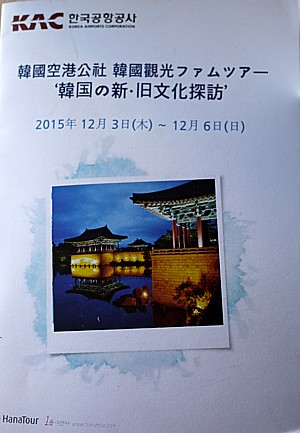 韓国航空公社 韓国観光FAMツアー