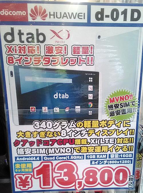 タブレットd-01D