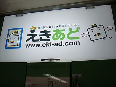 東京駅 郵便 受け取り