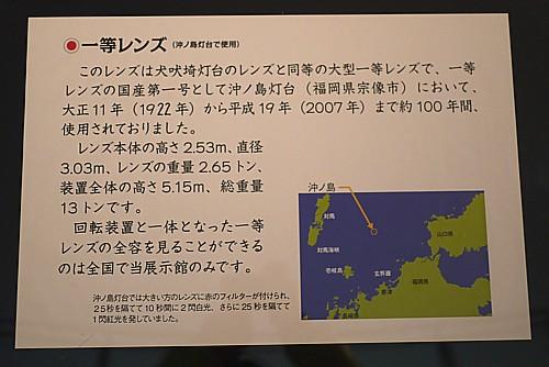 沖ノ島灯台