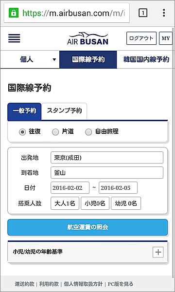 エアプサン アクセス集中!!