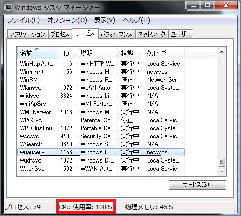 Windows7 CPU 100%