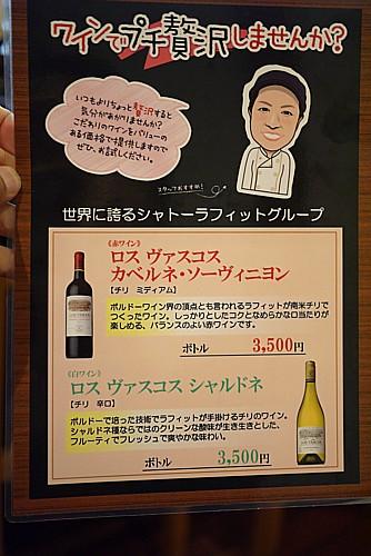 ワイン価格