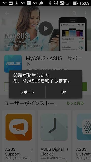 ASUS サポートアプリ