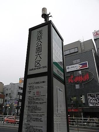 500円バスの旅