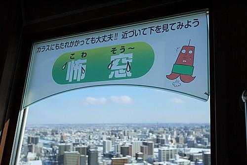 怖窓(こわそう)
