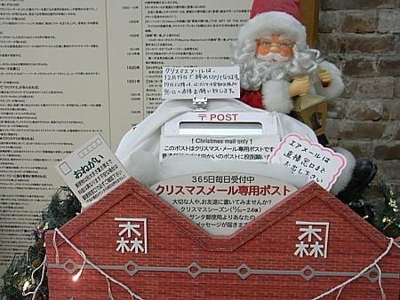 クリスマスメール用ポスト