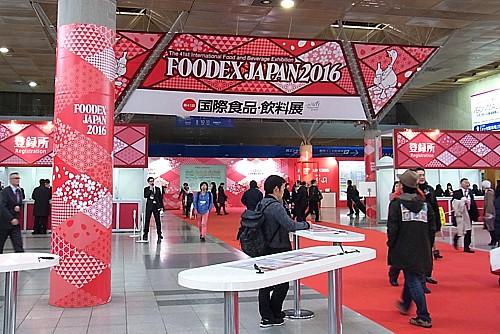 国際食品展