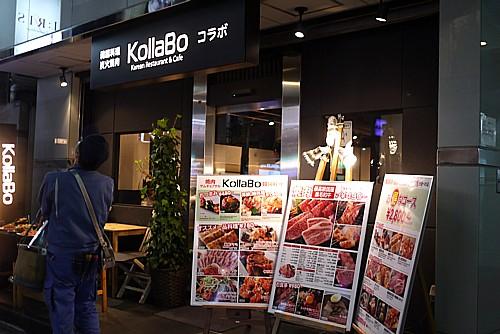 Kallabo(コラボ)のvビル