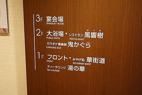 ホテルゆもと登別