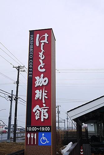 はしもと珈琲館
