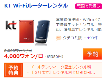 KT Wi-Fiルーターレンタル