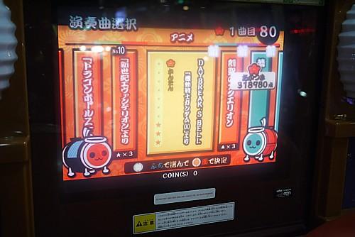 アーケードゲーム
