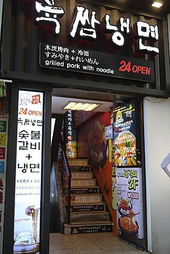 ユッサム冷麺