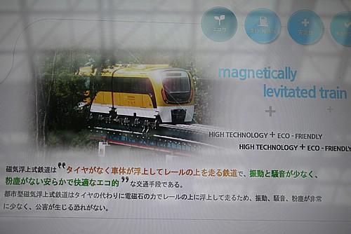 磁気浮上鉄道