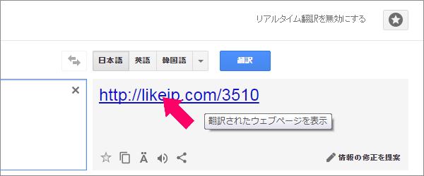 翻訳サイト