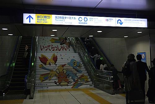 羽田第二ターミナル待ち合わせ