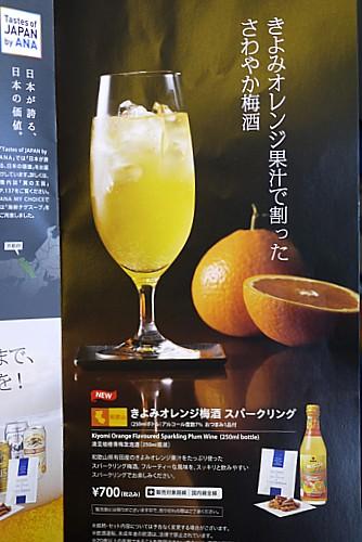 有料でアルコール