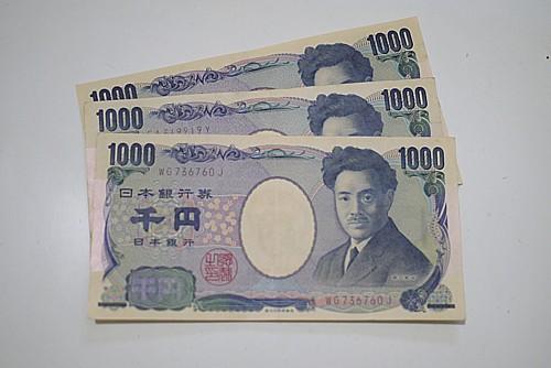 不足する1000円