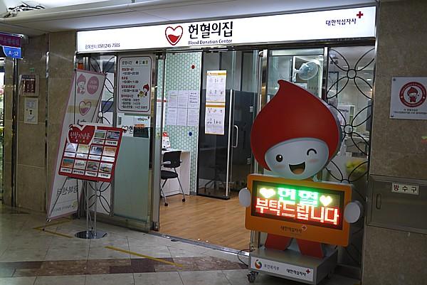 献血センター