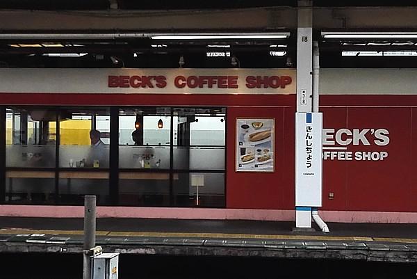 ベックスコーヒー