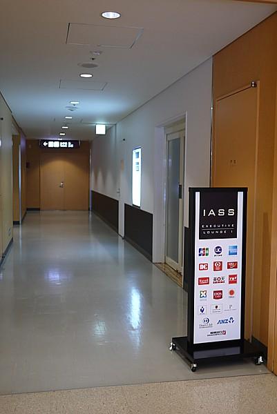 IASS Executive Lounge1