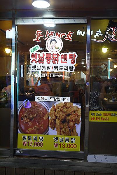 釜山旅行ブログ