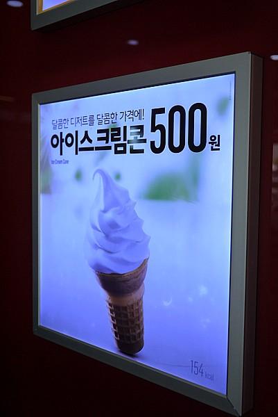 激安ソフトクリーム