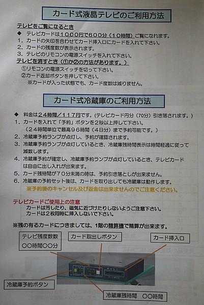 テレビ課金システム