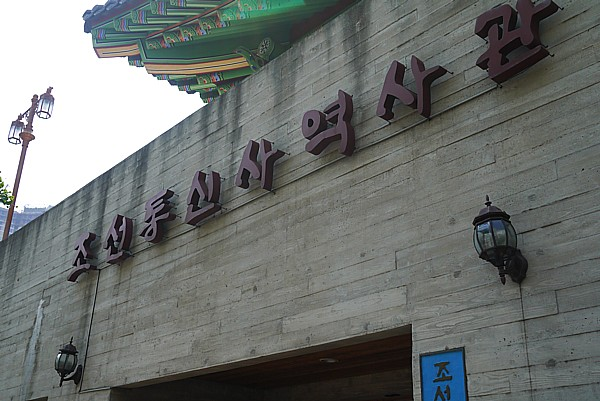 朝鮮通信使歴史館