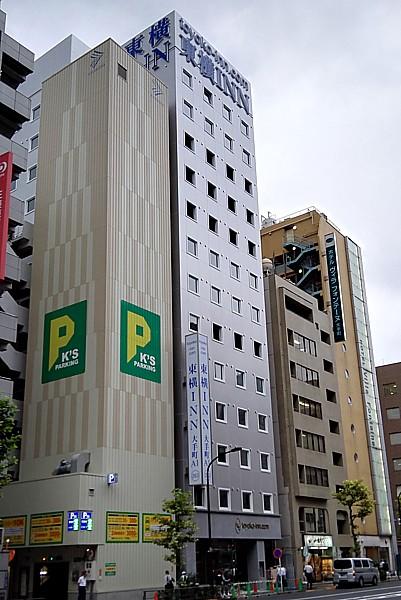 東横イン大手町
