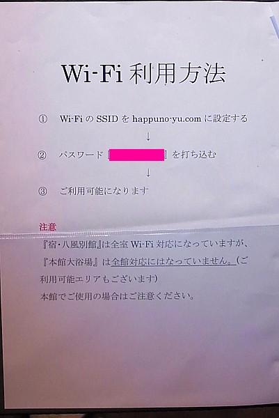WiFiパスワード
