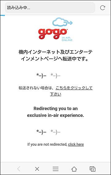 gogoサービス
